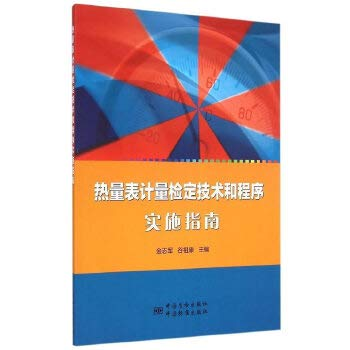 Heat meters metrology techniques and procedures Implementation Guide(Chinese Edition)